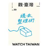 Watch Taiwan觀臺灣第50期(110/07)過去整理術