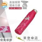 雨傘 陽傘 萊登傘 抗UV 防曬 輕傘 遮熱 易開輕便傘  開傘直接推開 銀膠 Leotern 飛鳥(桃紅)