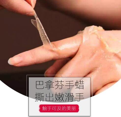 深層滋潤進口美容蠟 巴拿芬手蠟 配合蠟療機使用滋潤手臘機手臘 百分百