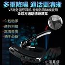 無線藍芽耳機入耳塞掛耳式單耳開車載超長待機運動頭戴男女雙通用『小淇嚴選』