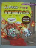 【書寶二手書T2/少年童書_QXR】老鼠城堡的火災_賀維芳著; 彩蛋工作室繪
