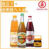 【工研酢】醋豆子+健康酢組合-蔓越莓+梅子+古早味鳳梨(果醋‧健康醋‧黑豆‧開胃)