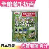 【Yakult 大麥若葉 私の青汁 罐裝 200g】日本 養樂多 出產 青汁 喝的蔬菜 日本熱銷【小福部屋】