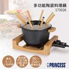 【荷蘭公主PRINCESS】多功能陶瓷料理鍋(黑) 173026