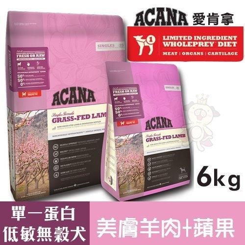 ACANA愛肯拿 單一蛋白低敏無穀配方(美膚羊肉+蘋果)6kg.適合飲食較敏感的狗狗.犬糧
