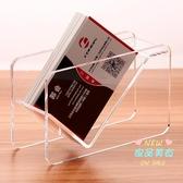 名片盒 辦公用品透明名片座名片收納盒 商務名片架橫向斜放明片盒名片盒 3色