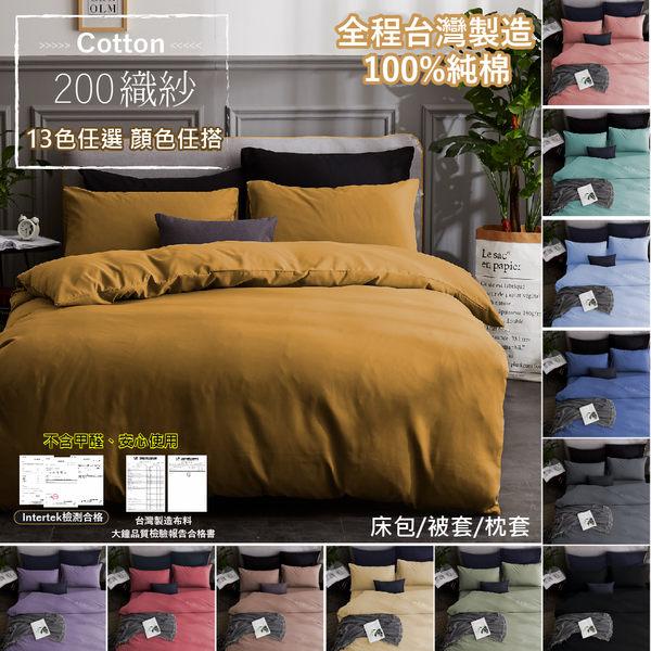 [AnD House] MIT 素色精梳純棉200織-雙人床包三件式-十三色任選