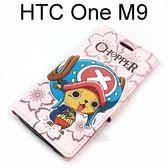 海賊王支架皮套 [J19] HTC One M9 / s9 航海王 喬巴【台灣正版授權】