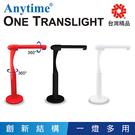 【Anytime】One Translight可變色溫LED兩用燈(檯燈/桌燈/緊急照明/手電筒/一燈多用/三光色)