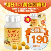 自然革命 超狂1+1黃金回饋組【新高橋藥妝】黃金薑黃x2
