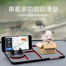 【多用防滑墊】 汽車用手機架 臨時停車號碼牌 防滑置物架 旋轉手機座