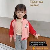 女童棒球服春秋兒童春款外套春季童裝小童上衣女潮洋氣寶寶春裝【小橘子】