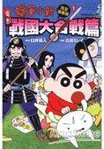 蠟筆小新電影完全漫畫版01戰國大合戰篇