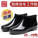 男士雨鞋短筒水鞋低筒廚房防滑防水耐磨工作膠鞋洗車釣魚雨靴  自由角落