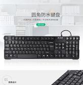 KR-6APS/2USB防水筆記本台式電腦遊戲有線鍵盤遊戲辦公用 港仔會社
