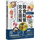 韓食點餐完全圖解:看懂菜單╳道地吃法╳實用會話,不會韓文照樣吃遍烤肉、炸雞、鍋物