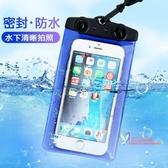 手機防水袋 水下拍照防水手機袋溫泉游泳手機潛水套蘋果華為VIVO通用觸屏包