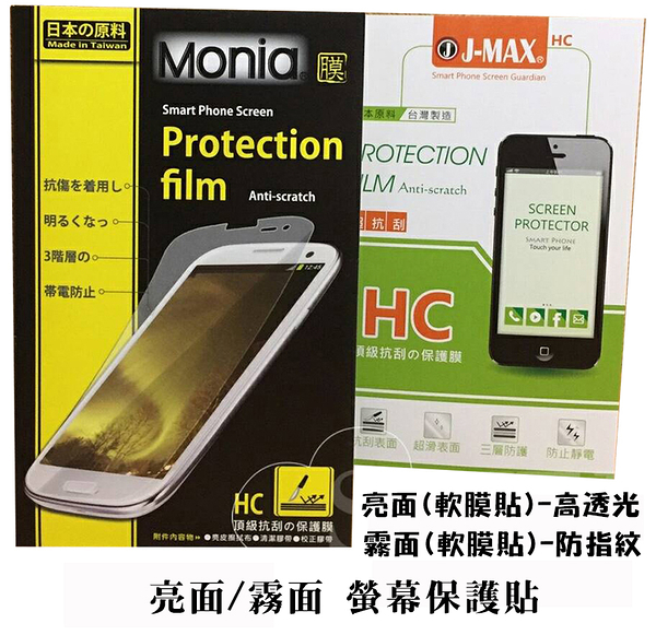 『螢幕保護貼(軟膜貼)』華為 HUAWEI G300 G330 G510 G525 G610 G700  亮面-高透光 霧面-防指紋 保護膜