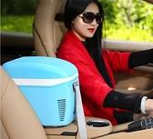7.5L車載冰箱冷暖箱車家兩用冰箱迷你小冰箱家用制冷冷藏-享家