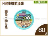 寵物家族*-IN健康機能湯罐(鮪魚+吻仔魚+澆汁) 80g