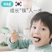 aag兒童筷子訓練筷寶寶練習筷輔助學習筷子小孩家用男孩兒童餐具 卡布奇諾