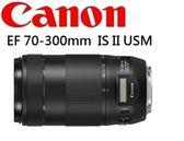 [EYE DC] CANON EF 70-300mm F4-5.6 IS II USM 平輸 小小黑 二代 (分12/24期)