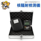 《精準儀錶旗艦店》核輻射計 輻射測試儀 核輻射檢測儀 個人劑量儀 輻射檢測儀 MET-PDFS2011+