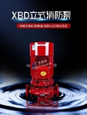 XBD立式消防水泵3cf多級泵管道泵增壓穩壓成套設備室內外供水設備 陽光好物