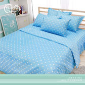YuDo優多【微甜星點-藍】超細纖維棉加大鋪棉床罩六件組-台灣製造