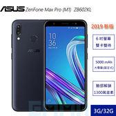 2019新版【送玻保】華碩 ASUS ZenFone MAX PRO M1 ZB602KL 6吋 3G/32G 5000mAh 智慧型手機