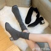 長靴女膝上秋冬新款百搭粗跟彈力襪子靴網紅瘦瘦鞋潮ins高筒 格蘭小鋪