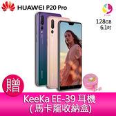 分期0利率  華為HUAWEI P20 Pro 6.1 吋新一代徠卡三鏡頭  智慧型手機  贈『KeeKa EE-39 耳機*1』