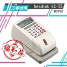 【二手福利品】Needtek 優利達 E...