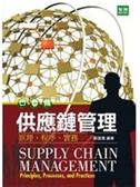 (二手書)供應鏈管理:原理、程序、實務(再版)