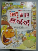 【書寶二手書T4/兒童文學_QJN】我的單親酷媽媽_林虹均, 文瑄梨