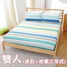 純棉【清涼舒藍】雙人三件式床包+枕套組