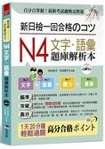 新日檢一回合格のコツ:N4文字.語彙題
