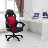 電腦椅辦公椅電競游戲椅家用舒適休閒透氣可躺椅賽車椅弓形轉椅【帝一3C旗艦】YTL