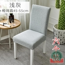6個裝 彈力椅套連體椅子套罩家用凳子座墊套裝一體通用【福喜行】