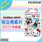 可傑   拍立得底片 富士 INSTANT  mini   KITTY手繪風  凱蒂貓 Q版  底片 1捲10張 適用INSTAX MINI8+ 7S 25 70 50S