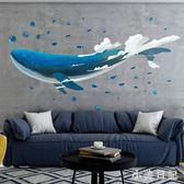創意壁貼個性鯨魚墻貼客廳背景墻裝飾品貼紙房間臥室貼畫溫馨墻紙自粘 KV515 『小美日記』