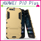 HUAWEI P10 Plus 5.5吋 鎧甲系列保護殼 自帶支架 變形盔甲手機殼 手機套 全包款保護套 鋼鐵俠