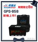 【南極星】 GPS-858 彩屏雙顯示 分體測速器 雷達版