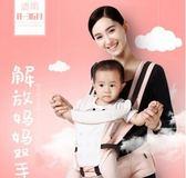 多功能嬰兒背帶新生兒童寶寶抱嬰腰凳四季通用透氣前抱式小孩背登 QG1160『愛尚生活館』