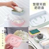 生活小物 雙層笑臉肥皂盒 1入 (顏色隨機)