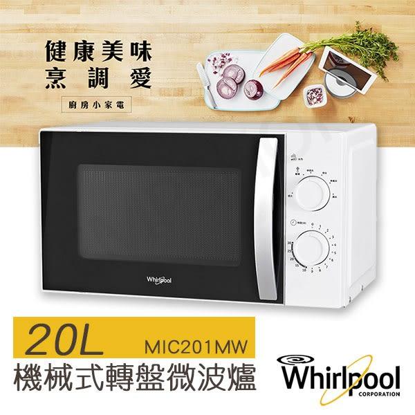 【惠而浦Whirlpool】20L機械式轉盤微波爐 MIC201MW