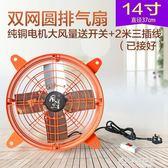 排氣扇風笙水喜14寸排氣扇廚房油煙排風扇強力換氣扇家用抽風機衛生間窗多莉絲旗艦店YYS