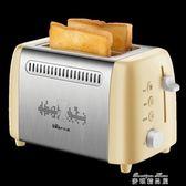 DSL-A02W1烤面包機迷你家用早餐2片吐司機土司多士爐   麥琪精品屋