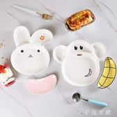 寶寶分格盤 創意兒童餐具碗碟家用可愛卡通早餐盤陶瓷西餐盤水果盤   伊鞋本鋪