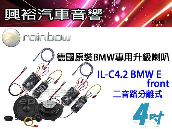 【rainbow】IL-C4.2BMW E/front 4吋二音路喇叭